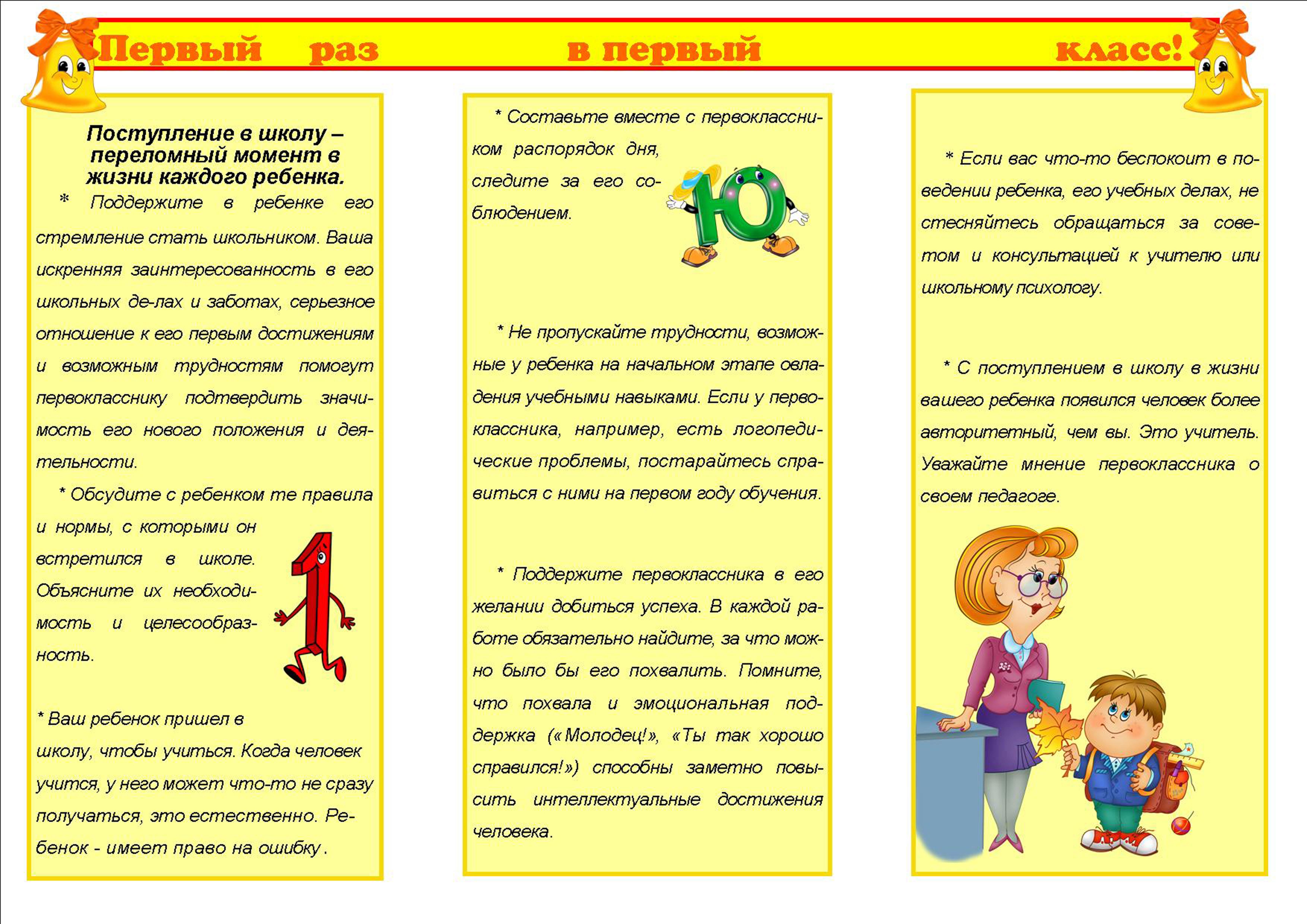 буклет для родителей здоровое питание